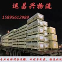 南京高淳溧水句容鎮江丹陽揚中到錦州物流貨運托運專線回程車運輸