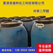 鄰苯二甲基二氯 芳香烴鹵化衍生物 有機化學原料鄰二氯芐生產