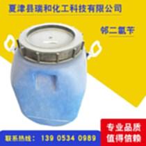 鄰二氯芐 芳香烴鹵化衍生物 有機化學原料鄰苯二甲基二氯