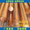 铬锆铜厂家高导电耐磨C18200铬锆铜棒碰焊铬锆铜棒电极铜棒