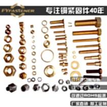 廠家直銷環保銅螺母 銅螺栓標準件 定制非標準件