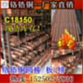 厂家国标铬锆铜排C18150电极铬锆铜棒点焊电焊铬铜板圆棒铬锆铜