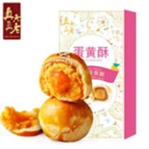 廠家食品批發 真真老老傳統糕點肉松蛋黃酥60g*2美味休閑月餅